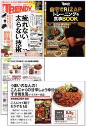 2017年6月1日 日経トレンディ7月号